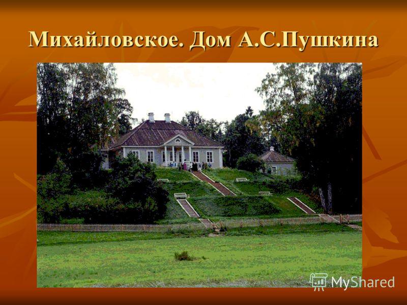 Михайловское. Дом А.С.Пушкина