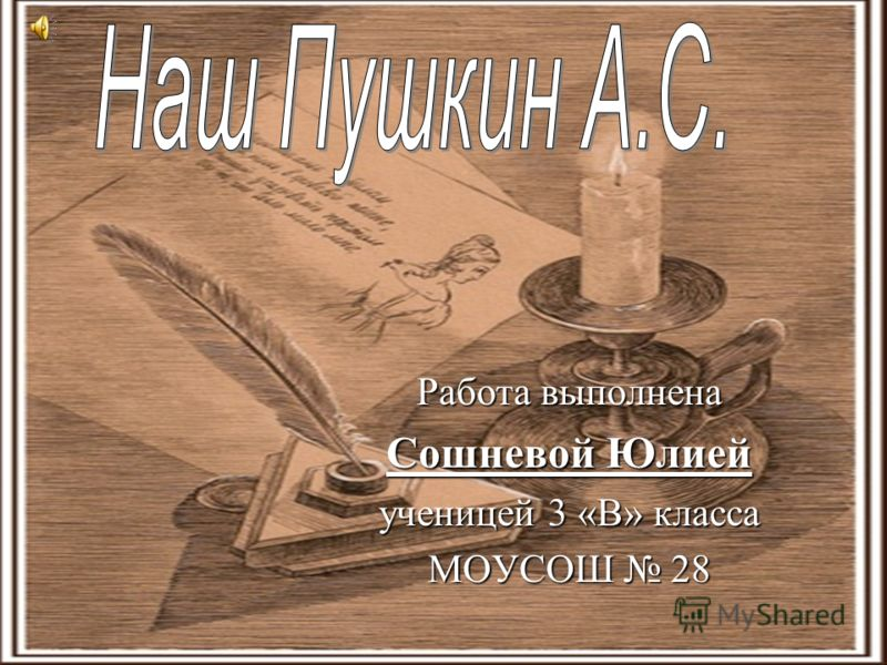 Работа выполнена Сошневой Юлией ученицей 3 «В» класса МОУСОШ 28