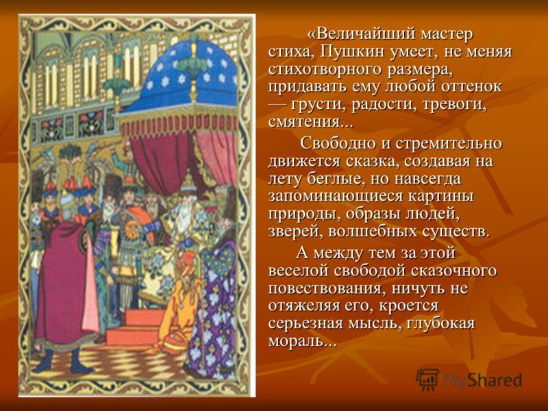 «Величайший мастер стиха, Пушкин умеет, не меняя стихотворного размера, придавать ему любой оттенок грусти, радости, тревоги, смятения... «Величайший мастер стиха, Пушкин умеет, не меняя стихотворного размера, придавать ему любой оттенок грусти, радо