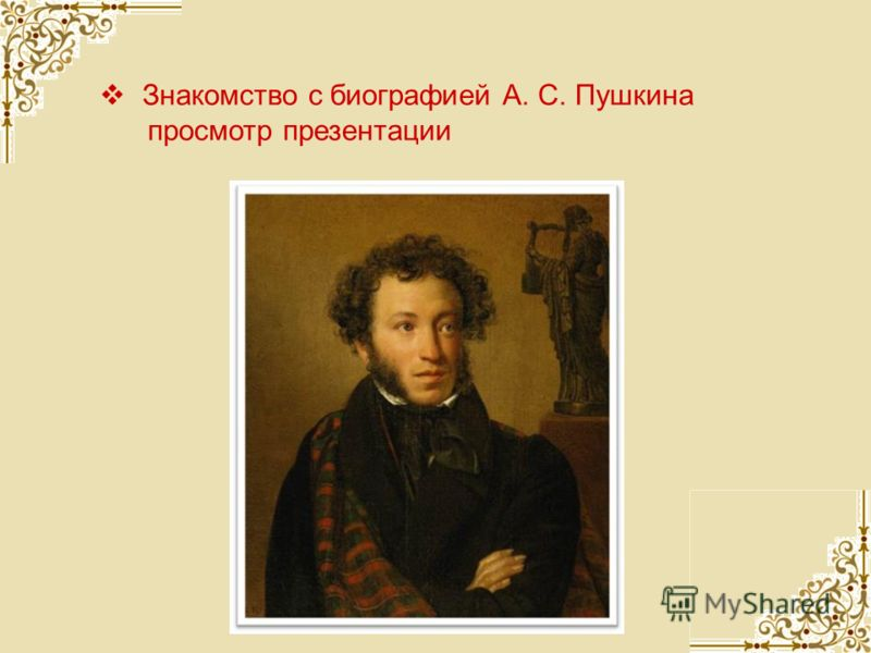 Знакомство с биографией А. С. Пушкина просмотр презентации