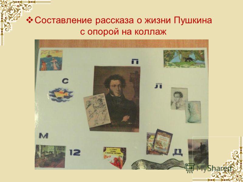 Составление рассказа о жизни Пушкина с опорой на коллаж