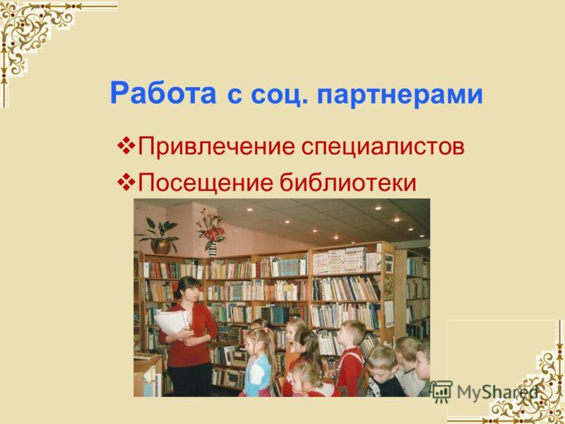 Работа с соц. партнерами Привлечение специалистов Посещение библиотеки