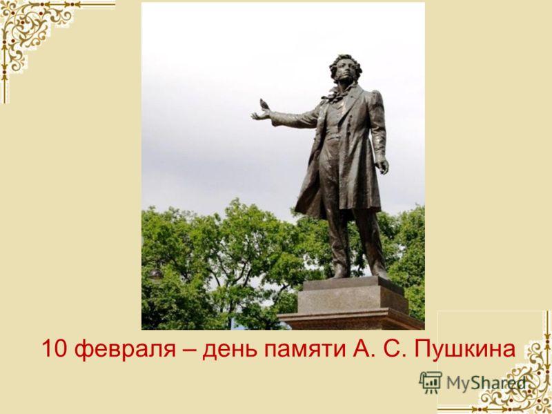 10 февраля – день памяти А. С. Пушкина