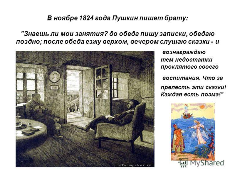 В ноябре 1824 года Пушкин пишет брату: