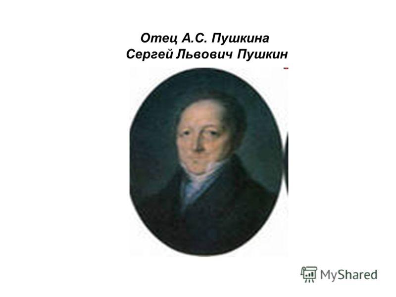 Отец А.С. Пушкина Сергей Львович Пушкин