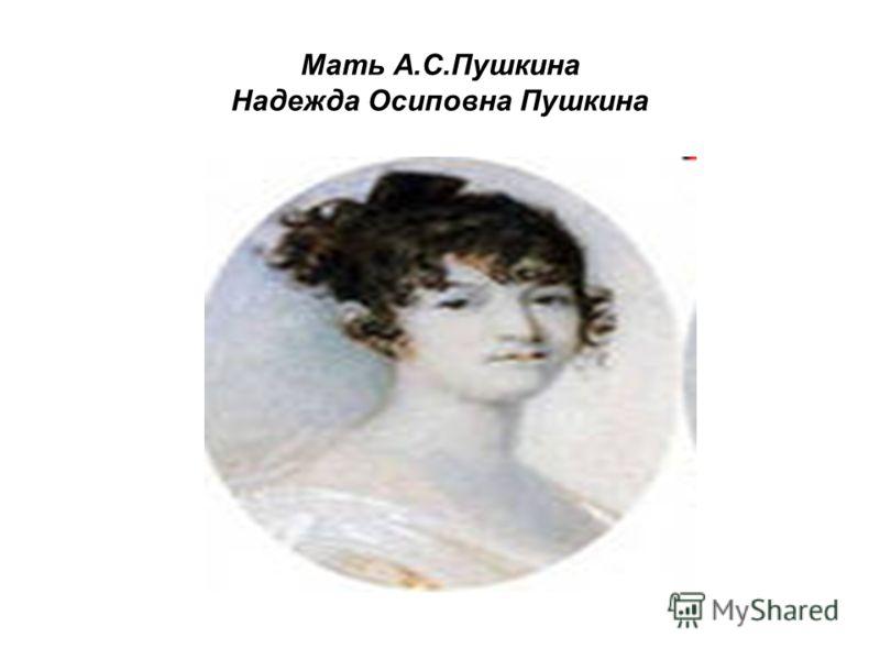 Мать А.С.Пушкина Надежда Осиповна Пушкина