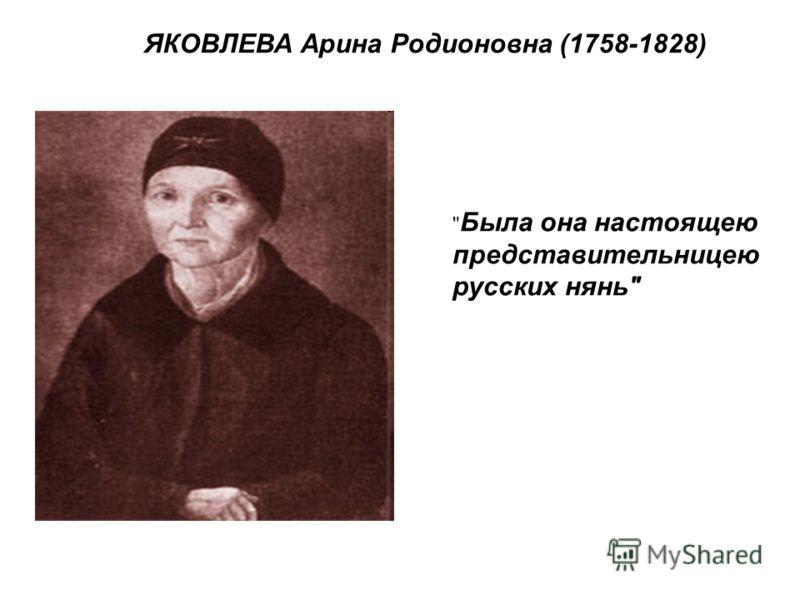 ЯКОВЛЕВА Арина Родионовна (1758-1828)  Была она настоящею представительницею русских нянь