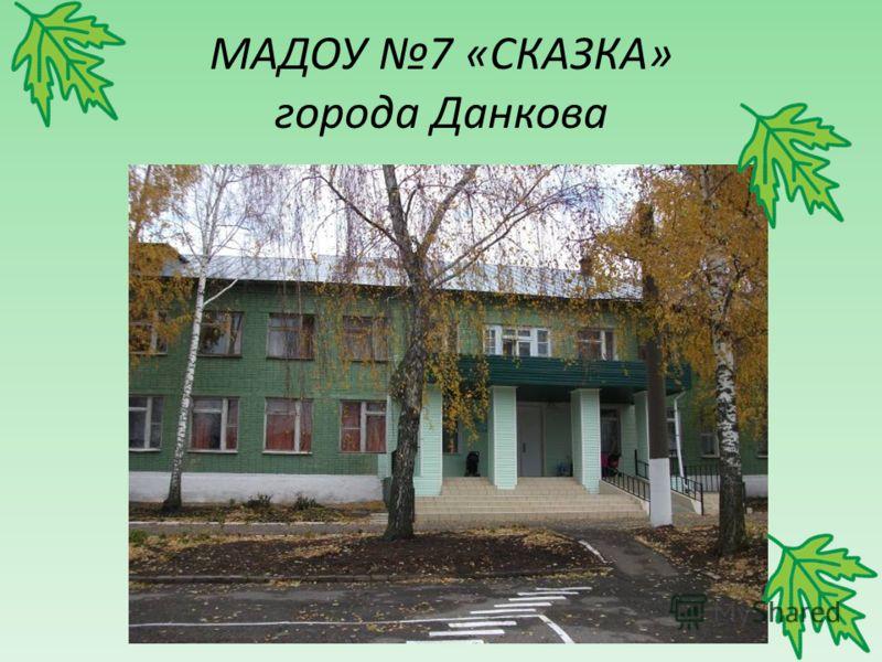 МАДОУ 7 «СКАЗКА» города Данкова