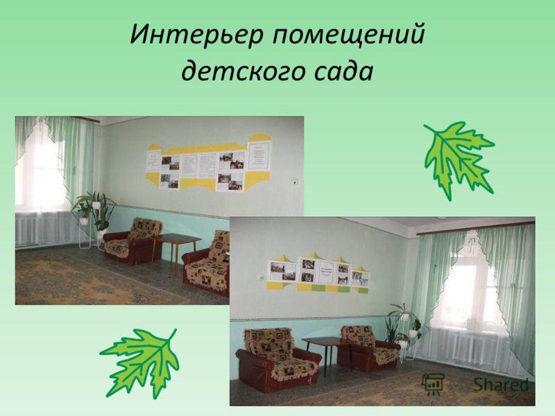 Интерьер помещений детского сада