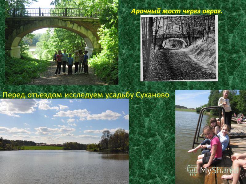 Перед отъездом исследуем усадьбу Суханово Арочный мост через овраг.