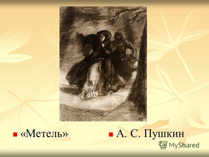 «Метель» «Метель» А. С. Пушкин А. С. Пушкин
