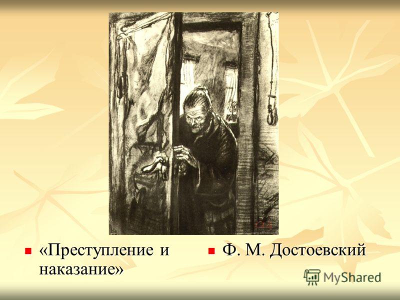 «Преступление и наказание» «Преступление и наказание» Ф. М. Достоевский Ф. М. Достоевский
