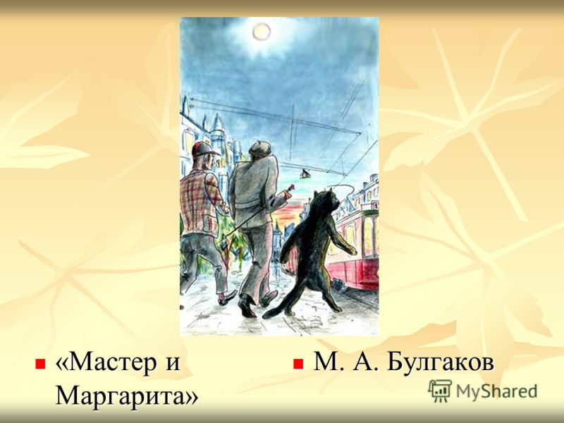 «Мастер и Маргарита» «Мастер и Маргарита» М. А. Булгаков М. А. Булгаков