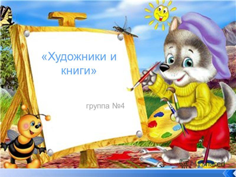 «Художники и книги» группа 4