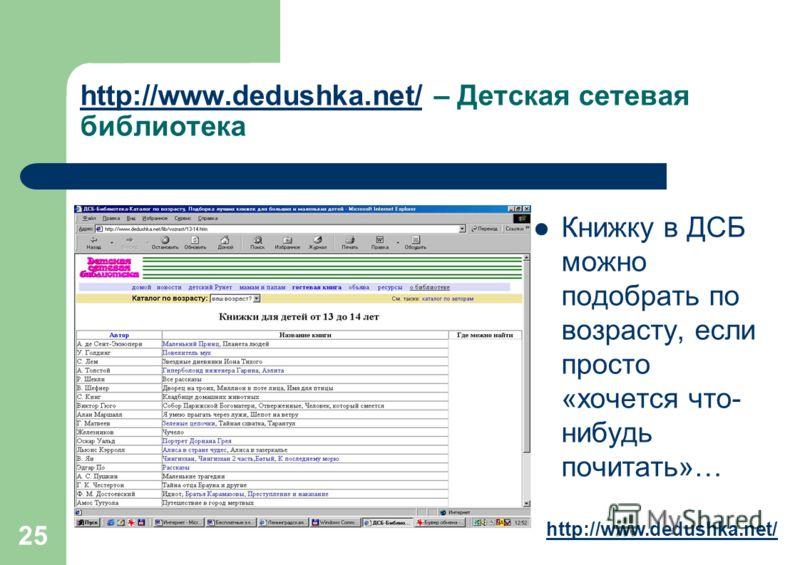 25 http://www.dedushka.net/http://www.dedushka.net/ – Детская сетевая библиотека Книжку в ДСБ можно подобрать по возрасту, если просто «хочется что- нибудь почитать»… http://www.dedushka.net/