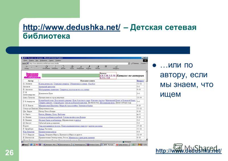 26 http://www.dedushka.net/http://www.dedushka.net/ – Детская сетевая библиотека …или по автору, если мы знаем, что ищем http://www.dedushka.net/