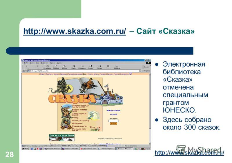 28 http://www.skazka.com.ru/http://www.skazka.com.ru/ – Сайт «Сказка» Электронная библиотека «Сказка» отмечена специальным грантом ЮНЕСКО. Здесь собрано около 300 сказок. http://www.skazka.com.ru/
