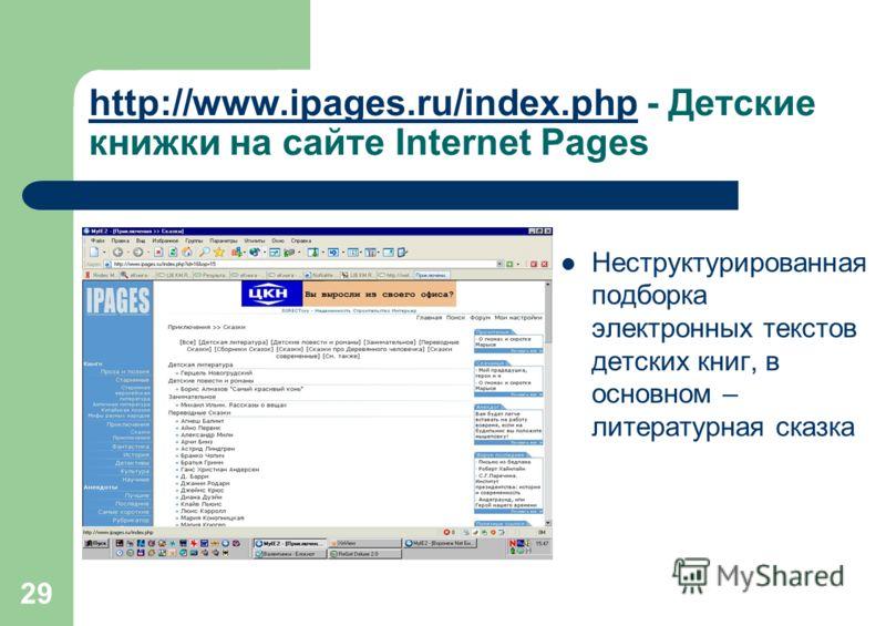29 http://www.ipages.ru/index.phphttp://www.ipages.ru/index.php - Детские книжки на сайте Internet Pages Неструктурированная подборка электронных текстов детских книг, в основном – литературная сказка