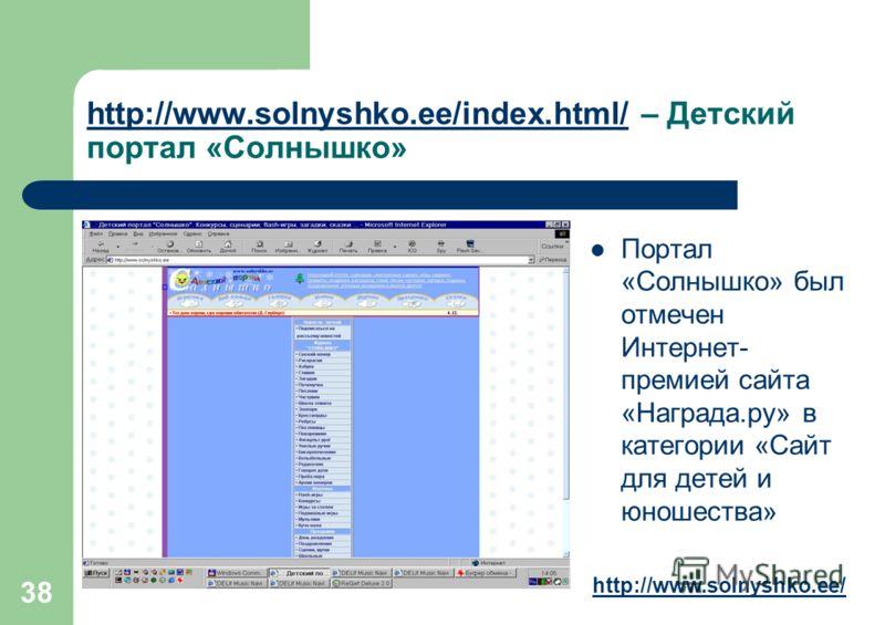 38 http://www.solnyshko.ee/index.html/http://www.solnyshko.ee/index.html/ – Детский портал «Солнышко» Портал «Солнышко» был отмечен Интернет- премией сайта «Награда.ру» в категории «Сайт для детей и юношества» http://www.solnyshko.ee/