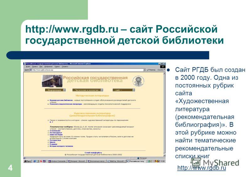 4 http://www.rgdb.ru – сайт Российской государственной детской библиотеки Сайт РГДБ был создан в 2000 году. Одна из постоянных рубрик сайта «Художественная литература (рекомендательная библиография)». В этой рубрике можно найти тематические рекоменда