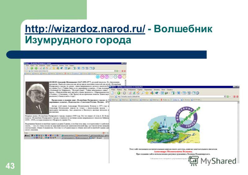 43 http://wizardoz.narod.ru/http://wizardoz.narod.ru/ - Волшебник Изумрудного города