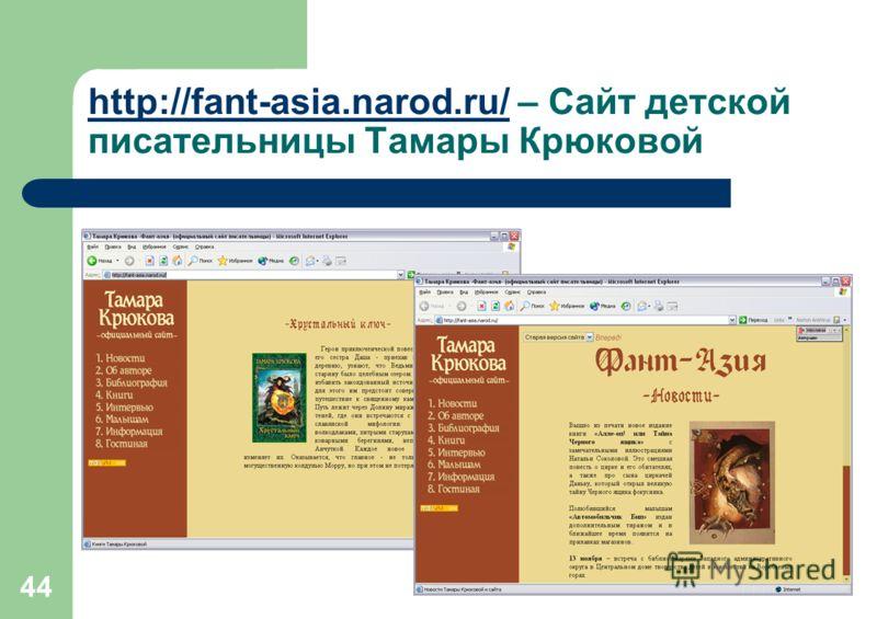 44 http://fant-asia.narod.ru/http://fant-asia.narod.ru/ – Сайт детской писательницы Тамары Крюковой