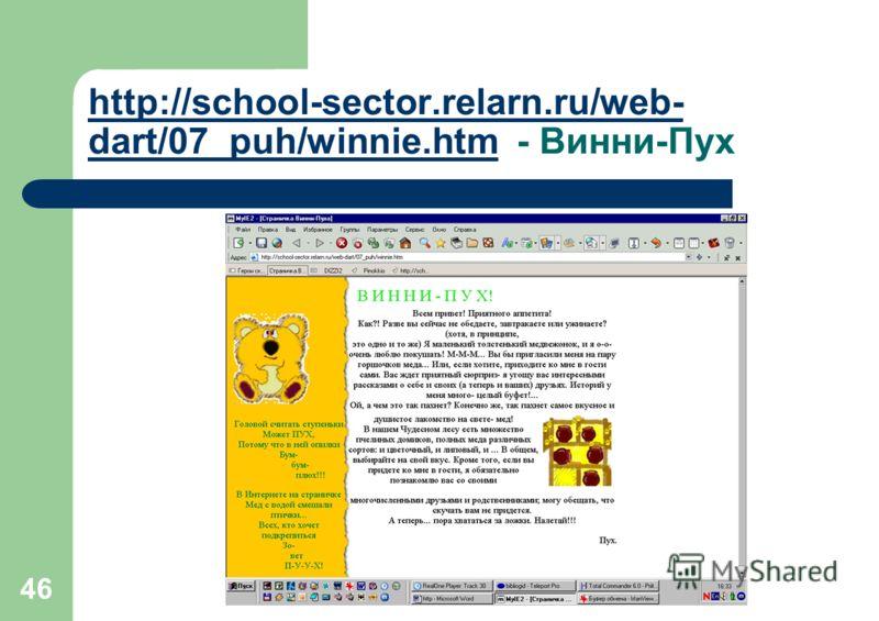 46 http://school-sector.relarn.ru/web- dart/07_puh/winnie.htmhttp://school-sector.relarn.ru/web- dart/07_puh/winnie.htm - Винни-Пух
