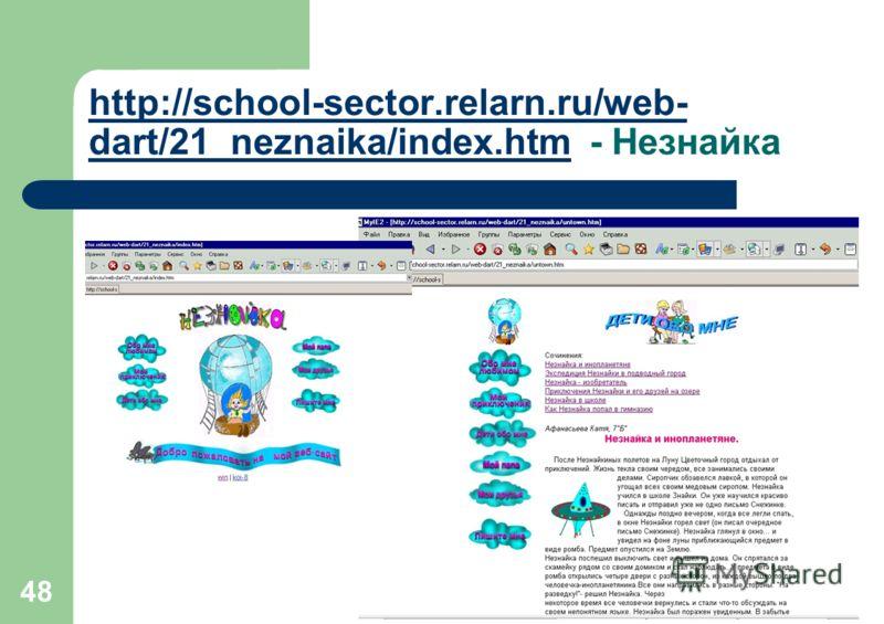 48 http://school-sector.relarn.ru/web- dart/21_neznaika/index.htmhttp://school-sector.relarn.ru/web- dart/21_neznaika/index.htm - Незнайка