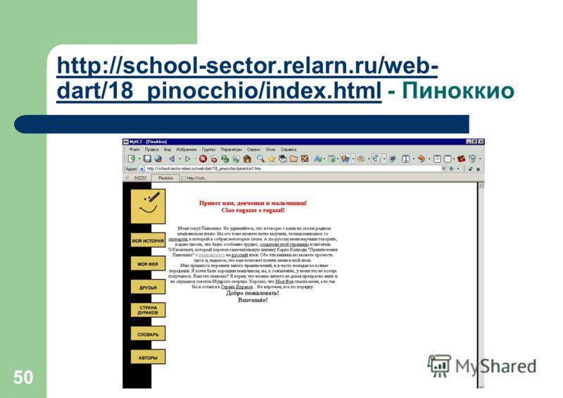 50 http://school-sector.relarn.ru/web- dart/18_pinocchio/index.htmlhttp://school-sector.relarn.ru/web- dart/18_pinocchio/index.html - Пиноккио