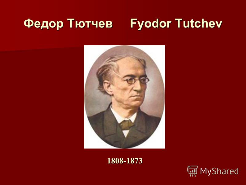 Фeдор Тютчев Fyodor Tutchev 1808-1873