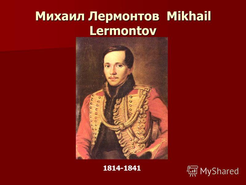 Михаил Лермонтов Mikhail Lermontov 1814-1841