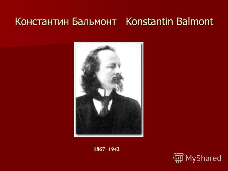 Константин Бальмонт Konstantin Balmont 1867- 1942