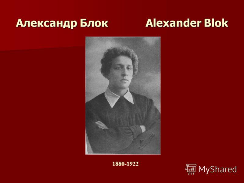 Александр Блок Alexander Blok 1880-1922