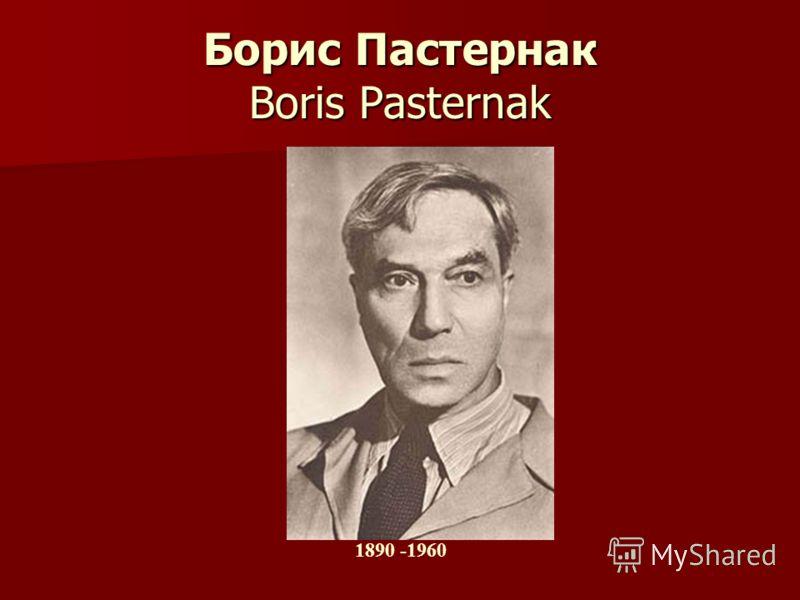 Борис Пастернак Boris Pasternak 1890 -1960