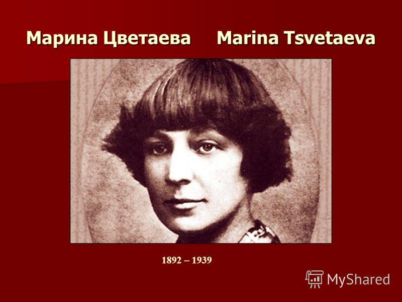 Марина Цветаева Marina Tsvetaeva 1892 – 1939