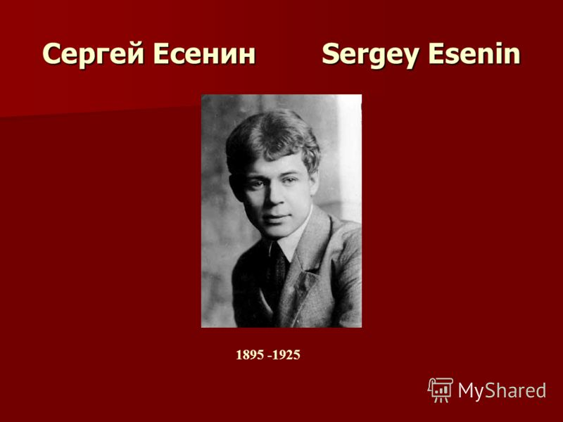 Сергей Есенин Sergey Esenin 1895 -1925