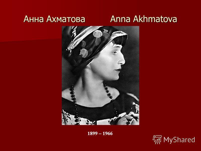 Анна Ахматова Anna Akhmatova 1899 – 1966
