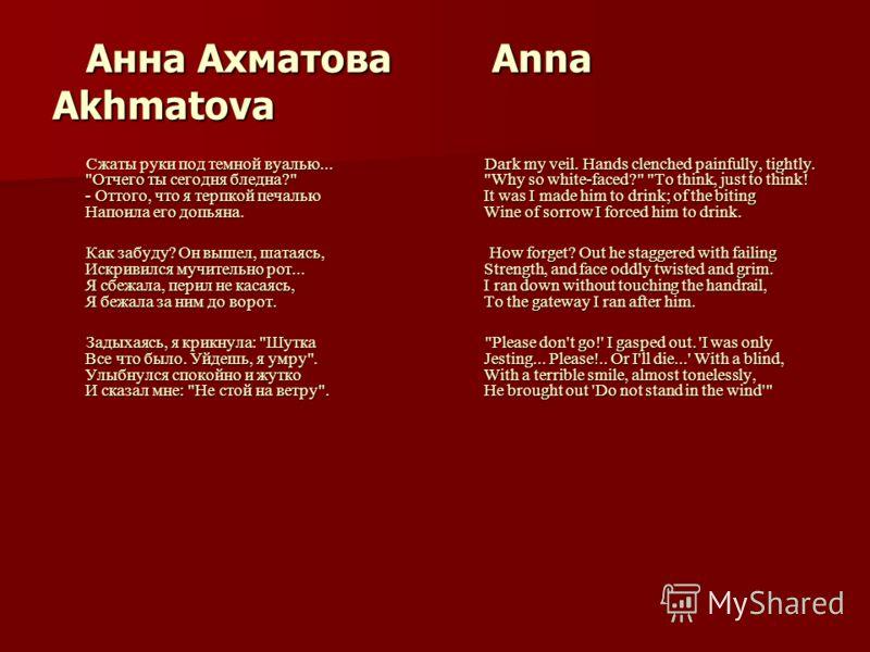 Анна Ахматова Anna Akhmatova Анна Ахматова Anna Akhmatova Сжаты руки под темной вуалью...