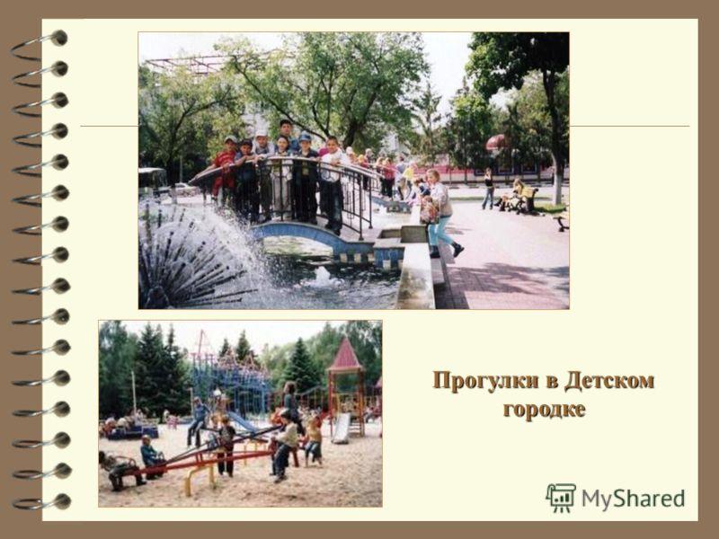 Прогулки в Детском городке