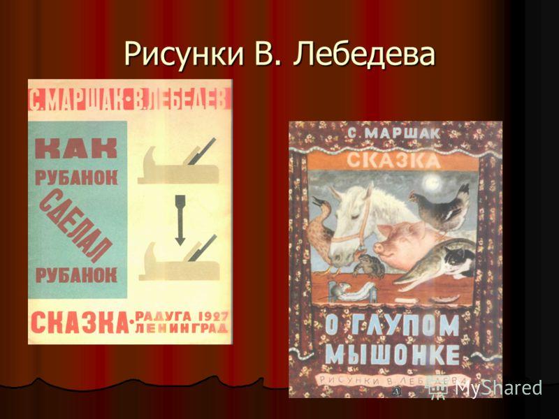 Рисунки В. Лебедева