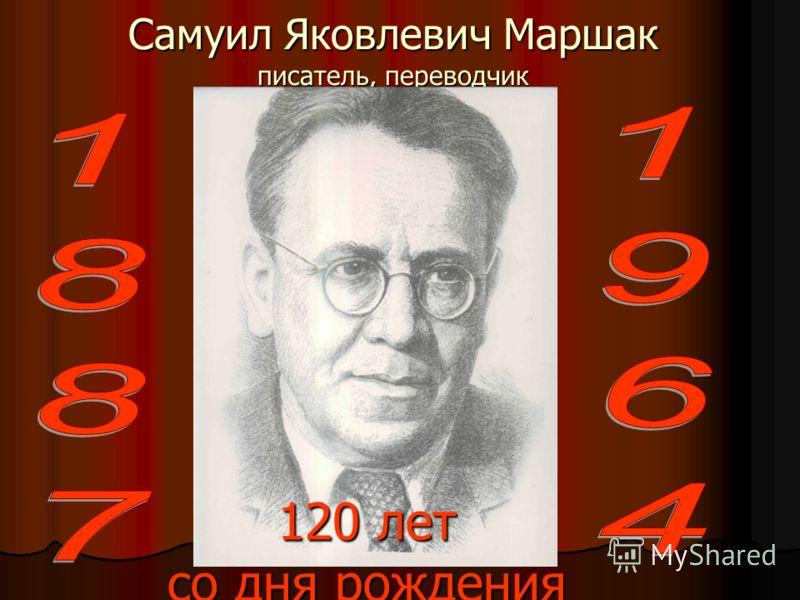 Самуил Яковлевич Маршак писатель, переводчик 120 лет со дня рождения