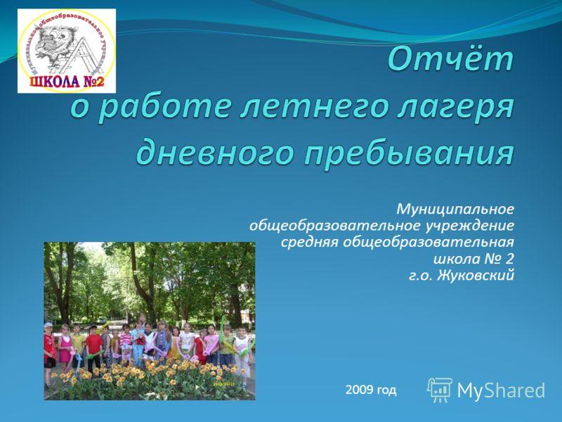 Муниципальное общеобразовательное учреждение средняя общеобразовательная школа 2 г.о. Жуковский 2009 год