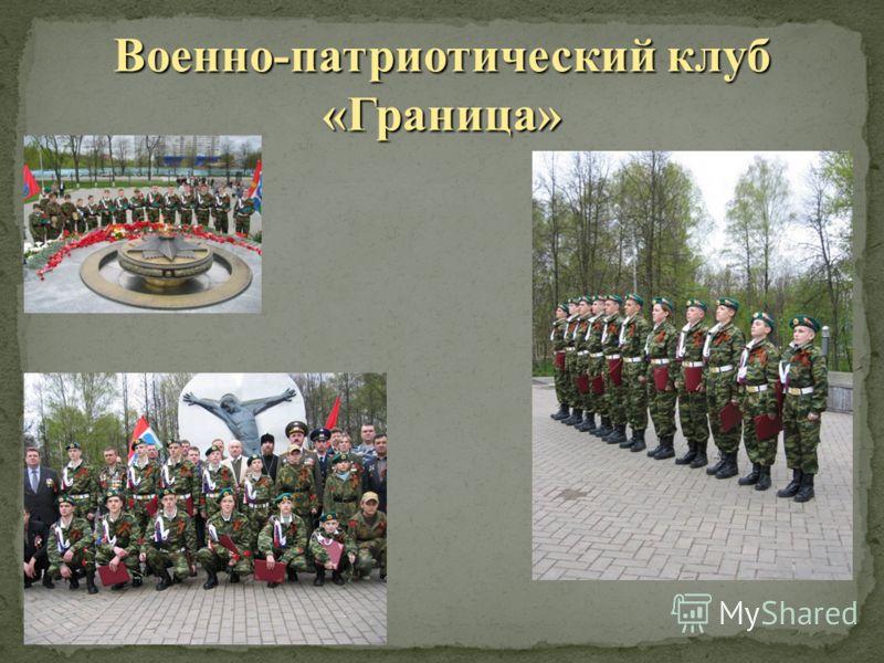 Военно-патриотический клуб «Граница»