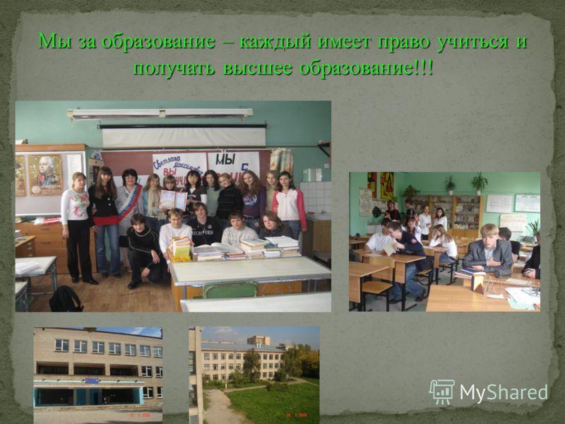 Мы за образование – каждый имеет право учиться и получать высшее образование!!!