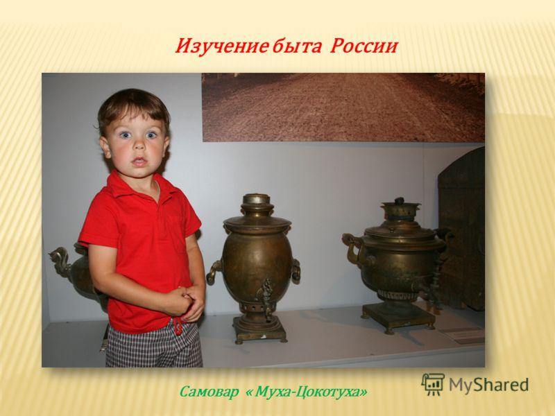 Изучение быта России Самовар « Муха-Цокотуха»