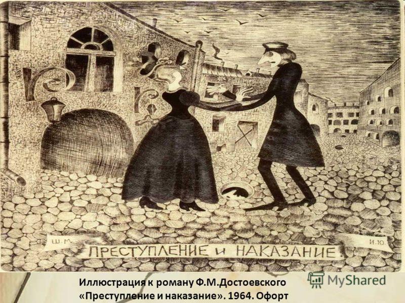 Иллюстрация к роману Ф.М.Достоевского «Преступление и наказание». 1964. Офорт