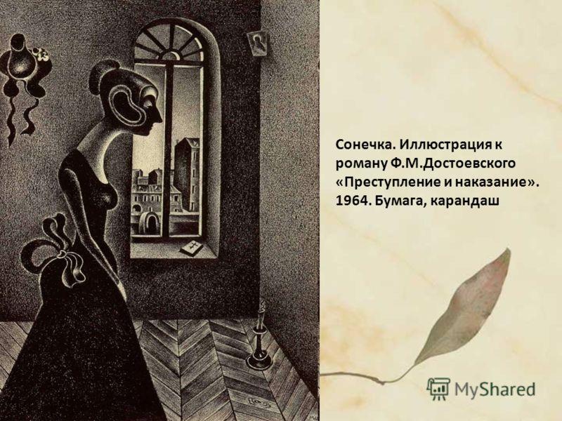 Сонечка. Иллюстрация к роману Ф.М.Достоевского «Преступление и наказание». 1964. Бумага, карандаш