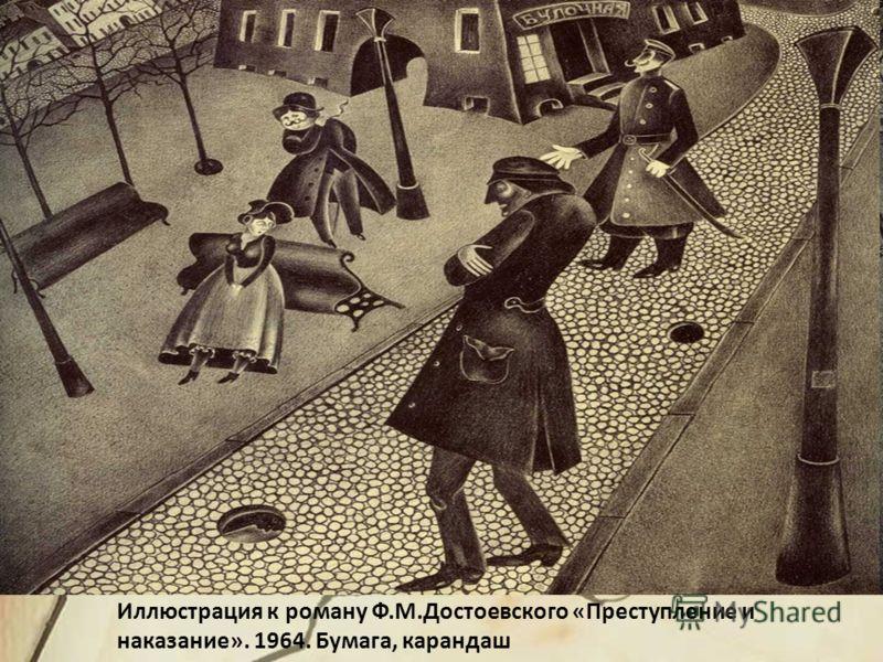 Иллюстрация к роману Ф.М.Достоевского «Преступление и наказание». 1964. Бумага, карандаш
