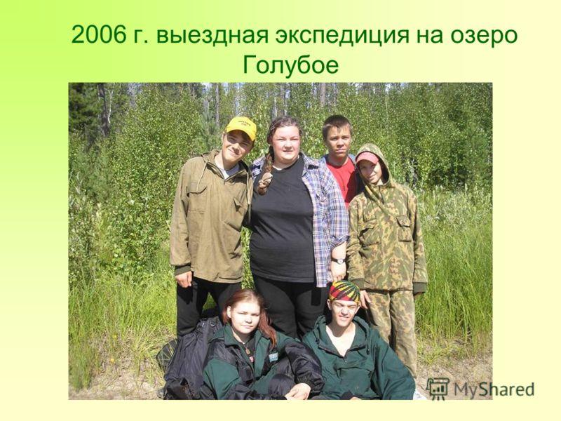 2006 г. выездная экспедиция на озеро Голубое