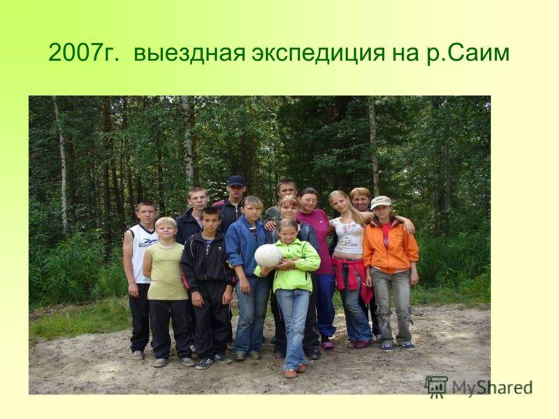 2007г. выездная экспедиция на р.Саим